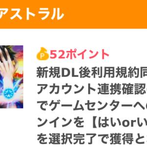 【ちょびリッチ】練神のアストラルインストールで52ポイント獲得!
