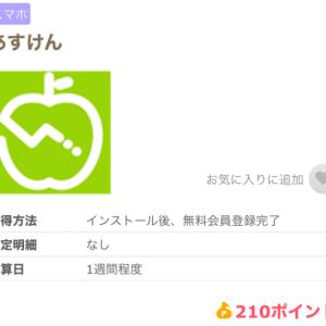 【ちょびリッチ】あすけん無料会員登録で210ポイント獲得!