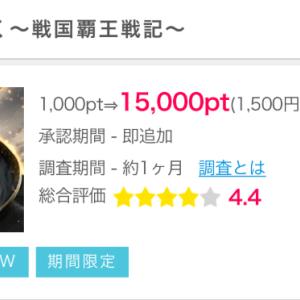 【ポイントインカム】獅子のごとくインストールで1,500円獲得!