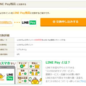 【ちょびリッチ】LinePayが交換先に追加されました!