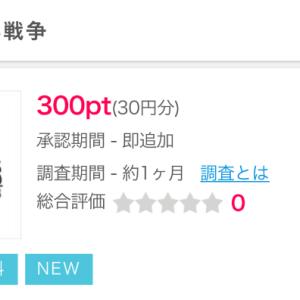 【ポイントインカム】FFBE幻影戦争インストールで30円獲得!