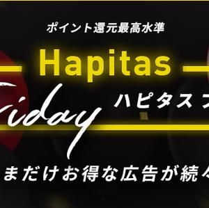 【ハピタス】ハピタスフライデー開催中!