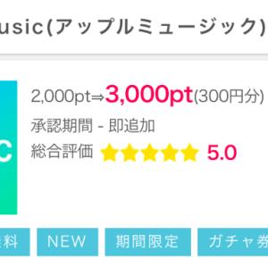 【ポイントインカム】Apple Music新規無料トライアルで300円獲得!