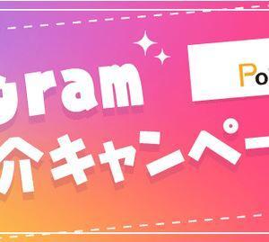 【ポイントインカム】instagram広告キャンペーン開催中!