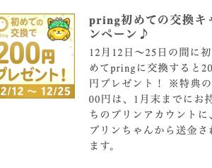 【ポイントインカム】pringへはじめての交換で200円貰えちゃいます!