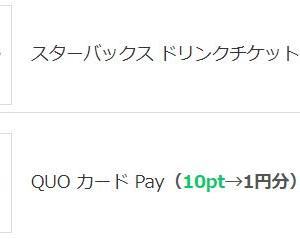 【i2iポイント】換金先にスターバックス ドリンクチケットとQUOカード Payが追加!