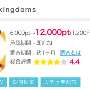 【ポイントインカム】Rise of Kingdoms-万国覚醒-条件達成で1,200円獲得!