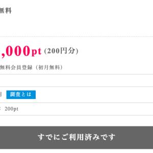 【ポイントインカム】コミフロ無料会員登録で200円獲得!