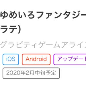 【ちょびリッチ】リリース前アプリ事前登録してポイント獲得しちゃいましょう!