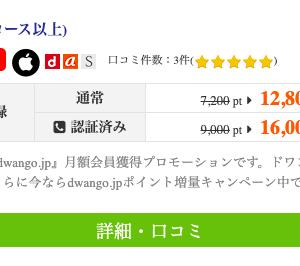 【i2iポイント】dwango.jpポイントアップ中で今なら16,000ポイント獲得可能です!
