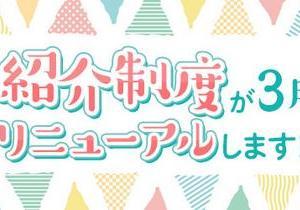 【アメフリ】3月より友達紹介制度がリニューアルします!