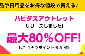 【ハピタス】2019/10/20 ハピタスアウトレットのお得商品紹介