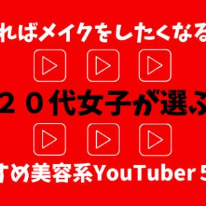 見ればメイクをしたくなる!【20代女子が選ぶ】おすすめ美容系YouTuber5選!