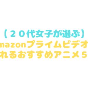 【20代女子が選ぶ】Amazonプライムビデオで観られるおすすめアニメ5選!