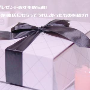 彼女へのプレゼントおすすめ3選!20代女子が彼氏にもらってうれしかったものを紹介!