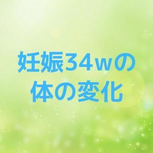 【双子妊婦】妊娠34wの体の変化