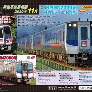 鉄道模型 KATO発売予定品情報11月