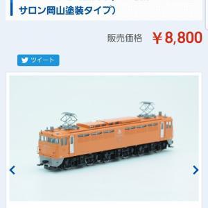 鉄道模型 トミーテックのゆうゆうサロン発売再開