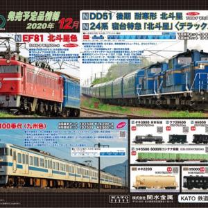 鉄道模型 KATO12月発売予定品情報