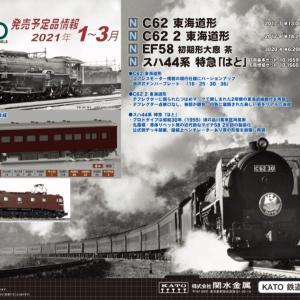 鉄道模型 KATO発売予定品情報