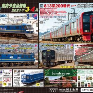 鉄道模型 KATO発売予定品情報3.4月分