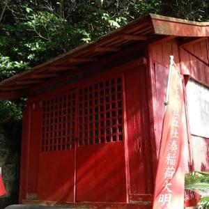 「五社湊稲荷神社」(横須賀市東浦賀)