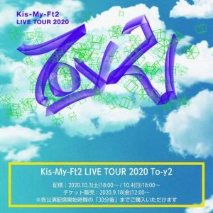 To-y2 LIVE 配信チケット販売スタートにドキドキ