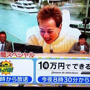 今夜の「10万円でできるかな」が楽しみで仕方ない