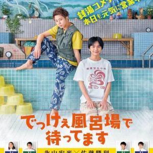 銭湯に「でっけぇ風呂場で待ってます」ポスター掲示