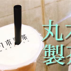 【タピオカ】代々木の超美味しい丸木製茶に行ってきた!【行き方・アクセス】