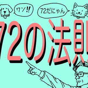 【投資】72の法則で、資産が倍になる年数がわかる!
