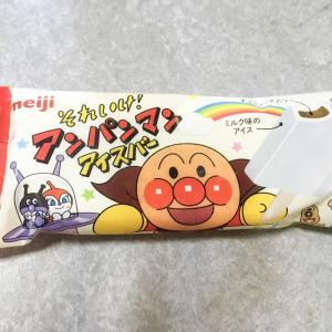 沖縄県限定のそれいけアンパンマンアイスバーが美味しい
