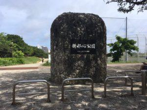 沖縄県、おもろまちにある新都心公園はランニングにピッタリ。