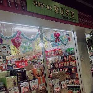 沖縄県、のうれんプラザ内にあるお菓子屋さん當山商店が安い