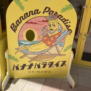 那覇新都心に新装開店したバナナパラダイスのバナナパンは絶品だった