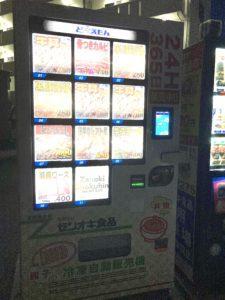 那覇市曙に肉が売っている自動販売機があるため、購入してみたら激ウマだった