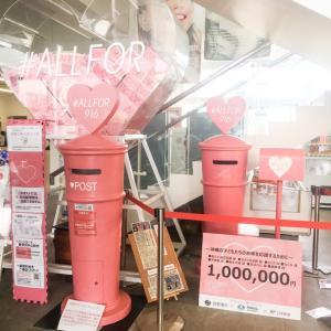宜野湾市にある安室奈美恵さん記念ポストに投函できる日付が伸びていた。