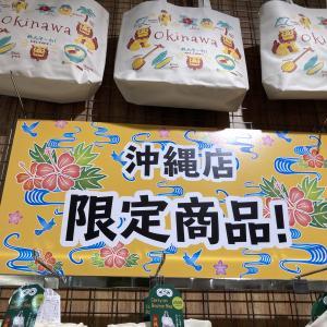 3コインズの沖縄限定商品が可愛くて、お土産にピッタリ