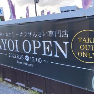 うるま市に新オープンしたぜんざい専門店YAYOI(ヤヨイ)はぜんざいの豆が大きくて美味しい