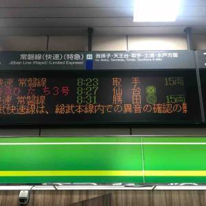 常磐線仙台再開へ