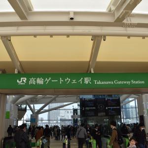 高輪GW駅訪問