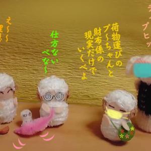 写真4コマ漫画・テイクアウトォ~ (*'▽')ノ凸