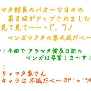 アリャマタ象さ~~んヽ(^。^)ノ