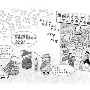アリャマタ師匠・日記8