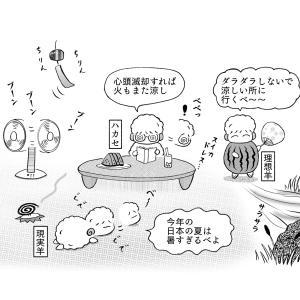 アリャマタ師匠・日記5(6)7