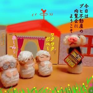 写真4コマ漫画・内覧会 ( *´艸`)ウフフ+1