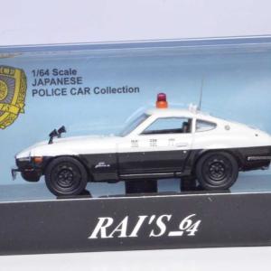 ヒコセブン RAI'S 1/64 日産 フェアレディ Z432 S30 警視庁高速隊車両 800個限定