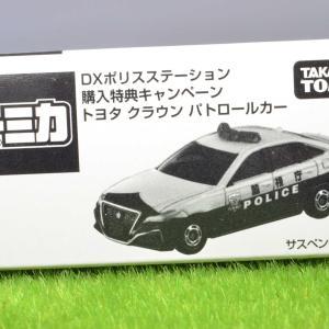 DXポリスステーション購入特典キャンペーン トヨタ クラウン パトロールカー