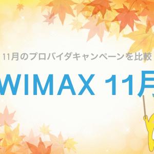 【WiMAXキャンペーン比較】2019年11月のおすすめプロバイダはコレだ!