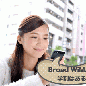 Broad WiMAXに学割はある?